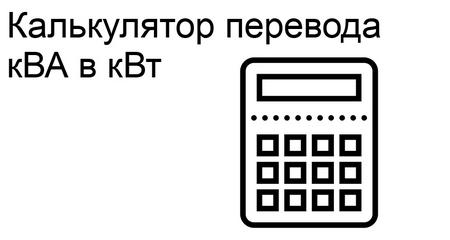 Онлайн калькулятор перевода кВА в кВт